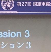 第27回「国連軍縮会議」が開催されました!