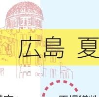 2018広島夏の行事をお知らせします!