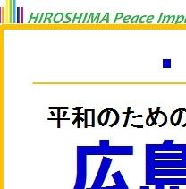 【予告】第178回広島学講座を開催します!