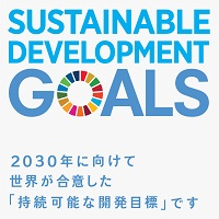 SDGsって何?!シリーズ②
