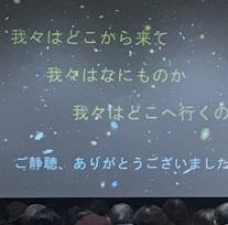 第179・180回広島学講座を開催しました