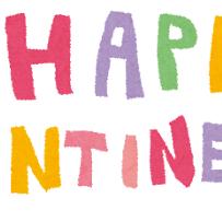 すてきなバレンタインデーを