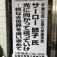 サーロー節子さんの講演会に行ってきました