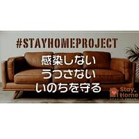 「Stay Homeプロジェクト」がスタートしました!