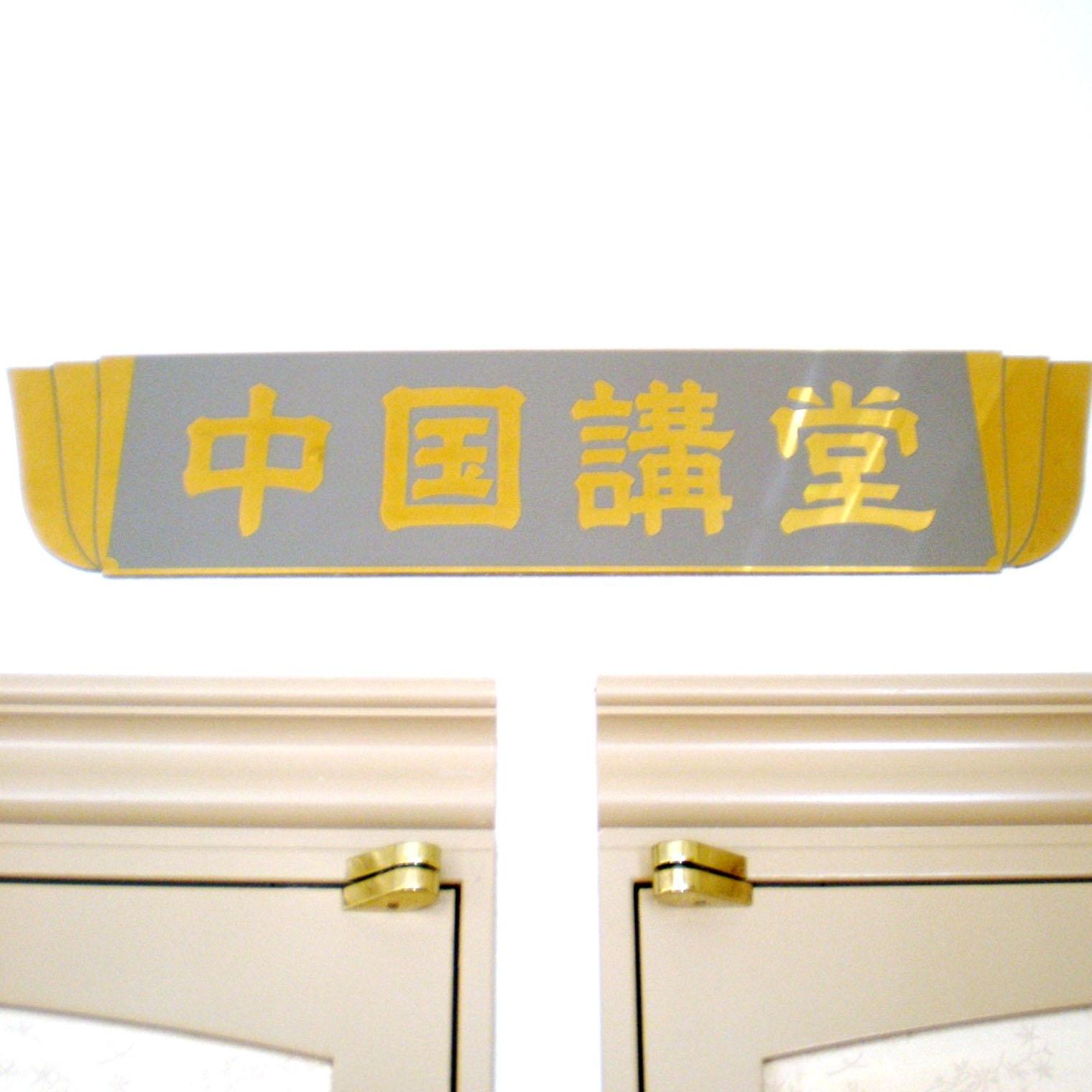 3階中国講堂がリニューアル!