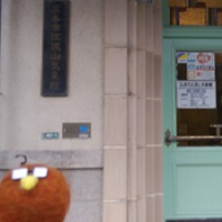 ヘイワッシーの史跡シリーズ④「江波山気象館」