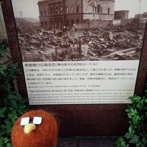ヘイワッシーの史跡シリーズ②広島アンデルセン