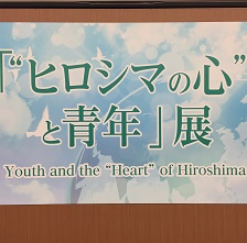 「〝ヒロシマの心〟と青年」展――看板を新設