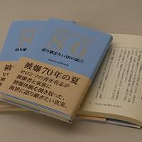 『家族から見た「8・6」』出版記念会を開催!