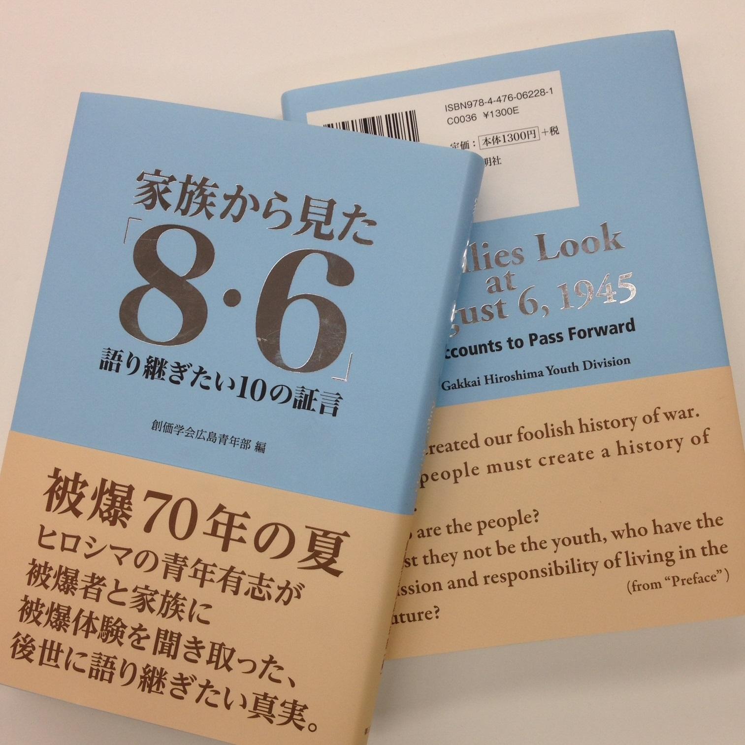 【発刊】家族から見た「8・6」 語り継ぎたい10の証言