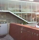 【ホロコースト展シリーズ①】ホロコースト記念館に行ってきました!