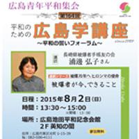 【告知】第164回広島学講座を開催します!
