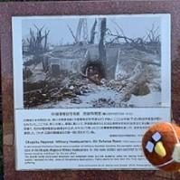 ヘイワッシーの史跡シリーズ⑪中国軍管区司令部跡(旧防空作戦室)