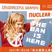 核兵器禁止条約の普遍化へ SGIが各種ツールを制作
