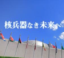 8月6日、中国放送(RCC)にて「核兵器なき未来へ」が放送されました
