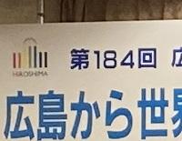 第184回広島学講座を開催しました