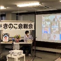 「きのこ会オンライン総会」が開催